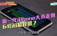 (粵)新一代iPhone大市走勢 64GB最好景?