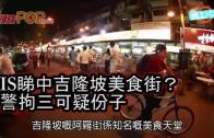 (粵)IS睇中吉隆坡美食街? 警拘三可疑份子