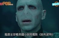 (粵)佛地魔係法文名 J.K羅琳:得我讀啱