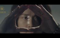 謝中杰《無情》MV