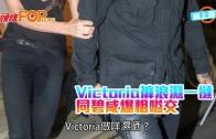 (粵)Victoria褲浪濕一撻  同碧咸爆粗嗌交