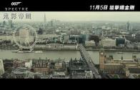 《007:鬼影帝國》電影預告