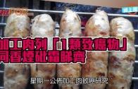 (粵)加工肉列「1類致癌物」 同香煙砒霜睇齊