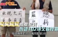 (粵)星光熠熠撐葉家寶 否認102項欠薪控罪