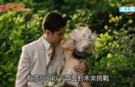 (粵)徐天佑結婚啦! 11月娶圈外中同