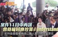 (港聞)案件11月中再訊 曾蔭權回應控罪:I understand