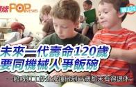 (粵)未來一代壽命120歲要同機械人爭飯碗