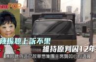 (港聞)陳振聰上訴不果 維持原判囚12年