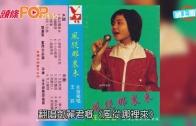 (粵)果然係天后! 王菲14歲央視獨唱曝光