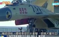 (粵)三年來珍貴畫面 殲-15著艦畫面首曝光