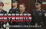 (粵)周永康黨羽蔣潔敏  受賄千萬判囚16年