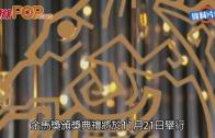 (粵)金馬獎入圍名單出爐 城城嘉欣競逐影帝影后
