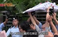 (港聞)女長毛焚燒黨旗 長毛高呼沒有國慶