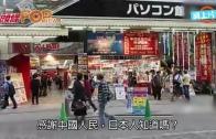 (粵)日本˝賀國慶˝吸內地客 大媽無感:我們是敵人