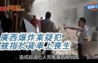 (粵)廣西爆炸案疑犯  被指於貨車上喪生