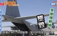 (粵)美軍運輸機墜毀 塔利班承認責任