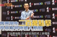 (粵)葉問預告二百萬點擊 丹爺勁受外國人歡迎