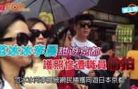 (粵)范冰冰李晨甜遊京都 護照慘遭職員偷拍