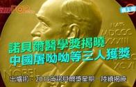 (粵)諾貝爾醫學獎揭曉  中國屠呦呦等三人獲獎