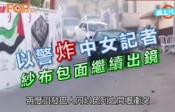 (粵)以警炸中女記者 紗布包面繼續出鏡