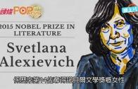 (粵)諾貝爾文學獎揭盅  大熱白俄羅斯女作家奪獎
