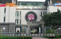 (港聞)特首委任反佔中律師  擔任嶺大校董