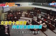 (港聞)立法會十月復會  內會財會建制玩晒
