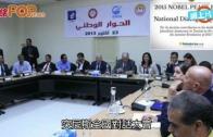 (粵)突尼斯全國對話大會  獲頒諾貝爾和平獎