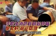 (港聞)涉欺凌消防員明起停職 黎文軒:嚴正處理
