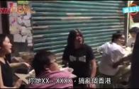 (港聞)長毛街邊食大排檔 途人憤怒鬧爆