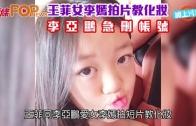 (粵)王菲女李嫣拍片教化妝 李亞鵬急刪帳號