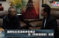 (國)焦點訪談–候孝賢專訪–談《刺客聶隱娘》拍攝