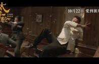 《太平輪:驚濤摯愛》電影預告
