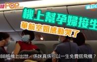 (粵)機上幫孕婦接生 華航空姐感動哭了