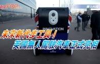 (粵)未來新代步工具!英國無人駕駛汽車正式亮相