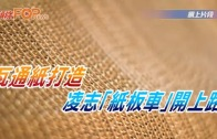 (粵)瓦通紙打造  凌志【紙板車】開上路