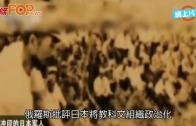 (粵)日倡六四入記憶名錄 擬停資助教科文組織