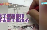 (粵)原子筆擦得甩 簽支票千萬小心