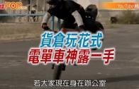 (粵)貨倉玩花式  電單車神露一手