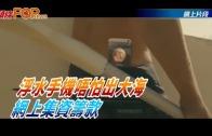 (粵)浮水手機唔怕出大海 網上集資籌款