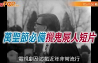 (粵)萬圣節必備 攪鬼屍人短片