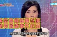 (粵)黃紫盈報新聞落淚 葉昇瓚講事件起因