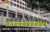 (港聞)加薪唔跟公務員機制 高永文撐用醫管局儲備