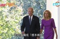 (粵)拜登宣佈唔選總統 希拉莉鬆口氣:佢係偉人