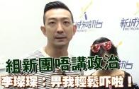 (粵)組新團唔講政治 李璨琛:畀我輕鬆吓啦!