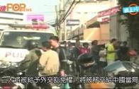 (粵)駐菲外交官槍擊片曝光 兩疑犯交中國處理