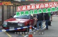 (港聞)尼龍帶勒暈內地女友 港男圖自殺涉嚴重傷人