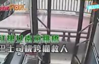 (粵)紅裙女南京跳橋 巴士司機跨欄救人