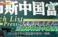 (粵)福布斯中國富豪榜 王健林再成中國首富