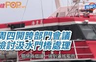 (港聞)周四開跨部門會議檢討汲水門橋處理
